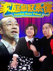 2014江西卫视跨年(家庭幽默录像颁奖)