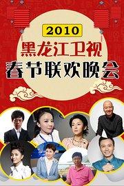 黑龙江卫视春节联欢晚会