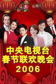 中央电视台春节联欢晚会2006