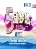 中国蓝5动梦想