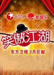 东方卫视笑傲江湖第1季