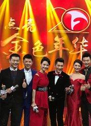 安徽卫视上星二十周年庆典晚会