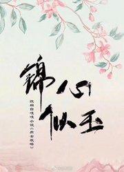 《锦心似玉》原著:谭松韵、宋威龙主演
