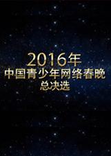 中国青少年网络春晚