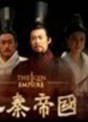 20091230大秦帝国