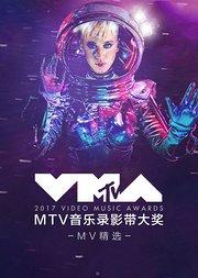 2017年MTV音乐录影带大奖