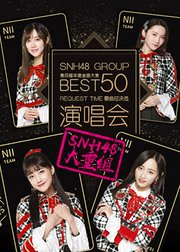 SNH48 GROUP第四届年度金曲大赏