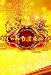 北京卫视春节联欢晚会