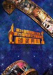 """第31届电视剧""""飞天奖""""暨第25届电视文艺""""星光奖"""""""