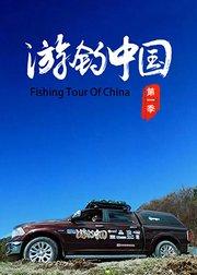 游钓中国第1季