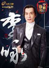 中国面孔第2季