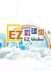 EZ台湾便利游