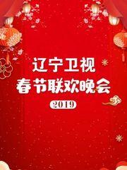 辽宁卫视春节联欢晚会2019