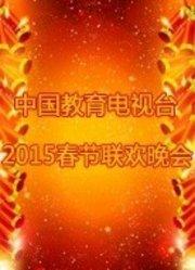 中国教育电视台2015春晚
