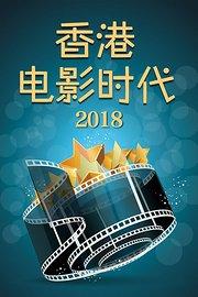 香港电影时代