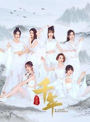 千年-MV-SING