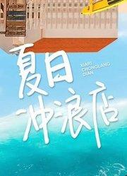 夏日冲浪店