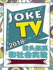 JokeTV 街头恶搞和社会实验 2018
