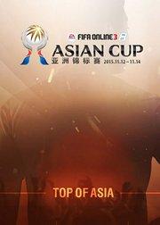 FIFAOnline3 2015亚洲杯