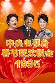 中央电视台春节联欢晚会1995
