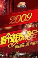湖南卫视春节联欢晚会 2009