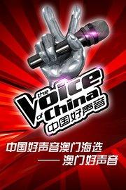 第3季中国好声音澳门海选