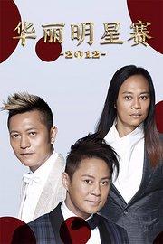 华丽明星赛2012