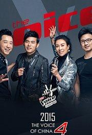 中国好声音第4季