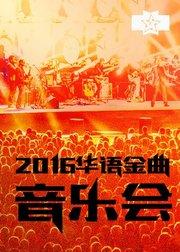 2016华语金曲音乐会