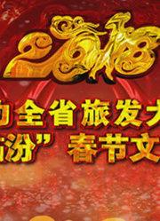 """""""美丽临汾""""春节文艺晚会"""