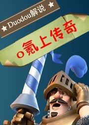 Duodou解说:0氪上传奇