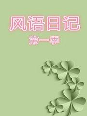 风语日记 第1季