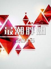 最潮胖妞 2016