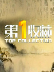 第一收藏 2014