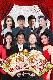 第十一届中国金鹰电视艺术节