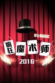疯狂魔术师 2016