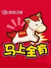 深圳卫视2011春晚