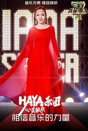 歌手:HAYA乐团