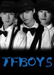 明星频道——TFBOYS