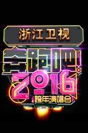 奔跑吧浙江卫视跨年演唱会