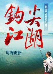 钓鱼视频技巧《钩尖江湖》官方栏目