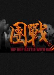 2017團戰HIP-HOPBattleWithBand