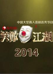 笑傲江湖:大型喜剧类真人秀