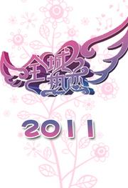 全城热恋2011