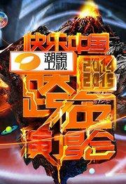 湖南卫视2015跨年演唱会