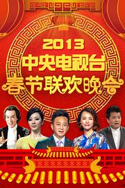 中央电视台春节联欢晚会2013