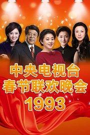 中央电视台春节联欢晚会1993