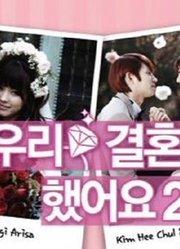 《我们结婚了》一档韩国真人秀相亲节目
