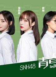 SNH48青你2