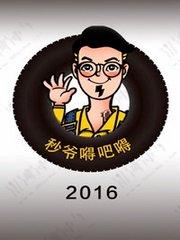 秒爷嘚吧嘚 2016